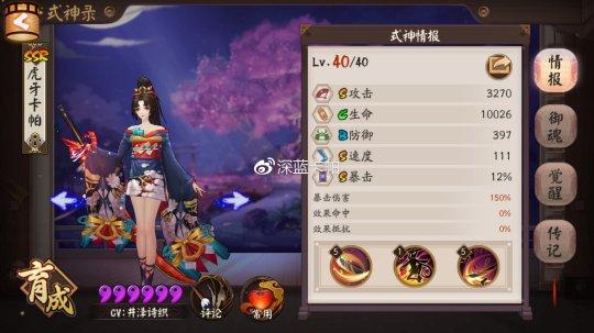 阴阳师六星SSR妖刀姬技能御魂阵容攻略