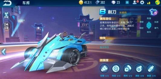 个性女宝宝名字QQ飞车手游最耐撞的几辆赛车 实战中能撞才是王道!