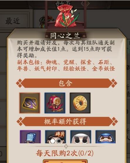 阴阳师同心之兰好友组队宝箱使用测试说明