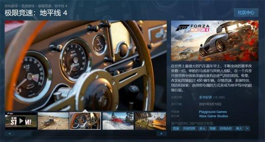《极限竞速:地平线4》首次促销活动今日开启