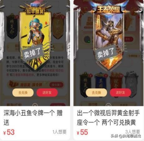 """""""吃鸡""""玩家收集到两个特殊令牌,不兑换玛莎却卖掉,太聪明了"""