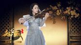 御龙页游七美:小护士不打屁股偷偷练起小提琴