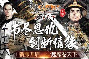 4月30日-5月2金庸群侠传