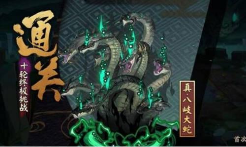 最平民阵容 阴阳师真八岐大蛇单人通关攻略