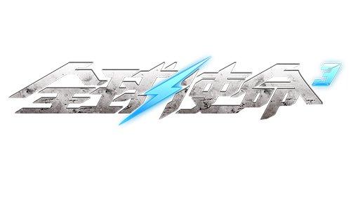 暴君超能大全《全球使命3》刺激战场火力全开