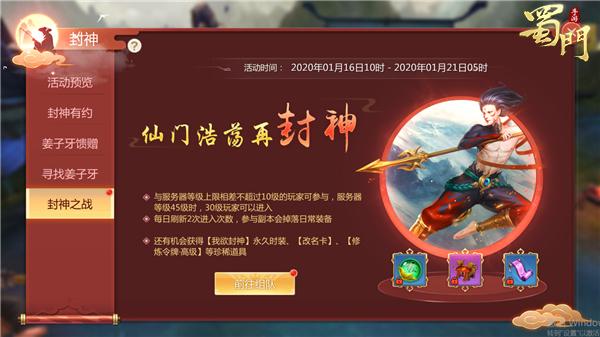 《封神之战打响 《热血江湖私服》端游,新版限定时装面容等你赢取!》