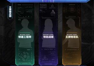 重装战姬直播预告:公测内容抢先看,神秘情报在线公开