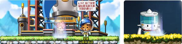 《冒险岛》周年庆活动上线 国服首位中配职业开放!-迷你酷-MINICOLL
