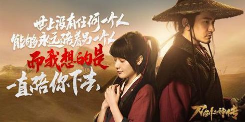 刀剑斗神传12.29公测 乱世情缘海报放出
