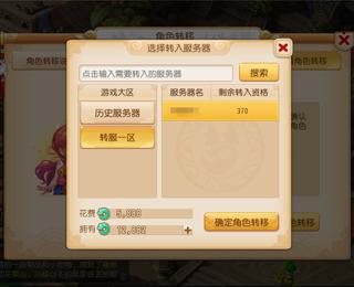 《梦幻西游》手游角色转移系统详解