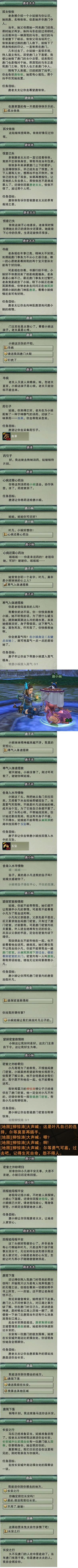 主线任务10 - 唐小婉.jpg