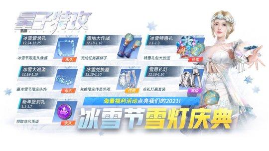(图5)冰雪节将至,丰富活动等着你.jpg