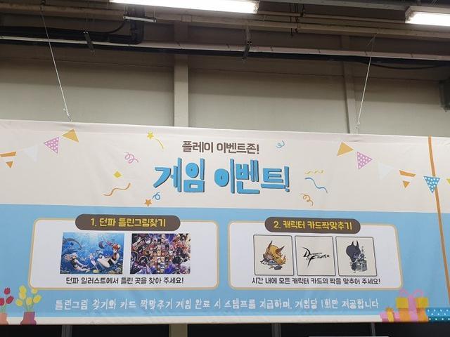 DNF:韩国8.3线下玩家同人市场回顾,还真有女装大佬