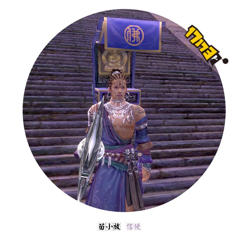 NPC一览苗小放_副本.jpg