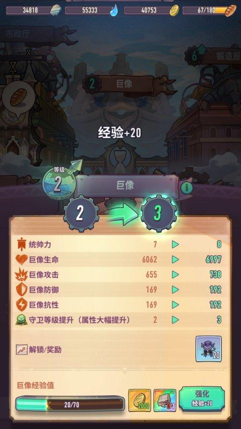 巨像骑士团评测图12