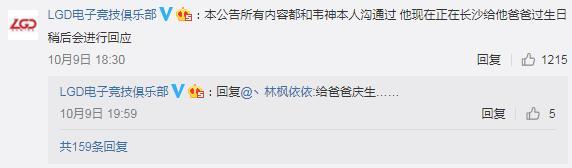 韦神疑似没有退役 只是LGD单方面宣布