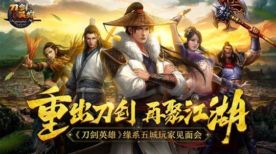 缘聚五城 《刀剑英雄》首站上海见面会报名抢手机
