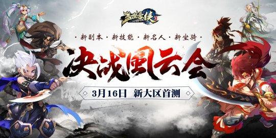 《盖世豪侠》全新资料片明日上线 五星名人助阵闯江湖