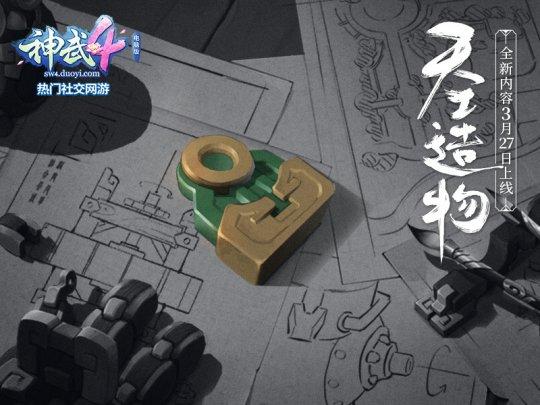 """【图03:《神武4》电脑版新颖内容""""天工造物""""——锁钥设计图】.png"""