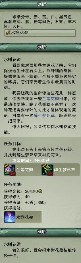 七秀轻功任务.jpg