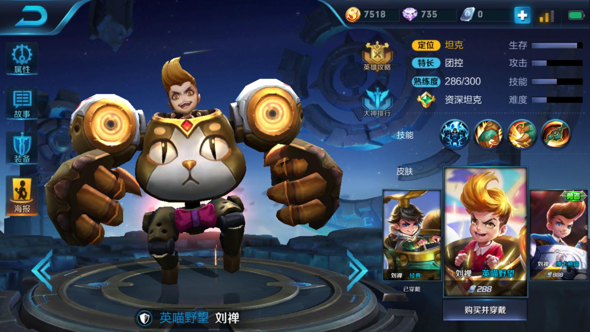 王者荣耀刘禅怎么样?刘禅怎么玩?S7赛季刘禅上分套路