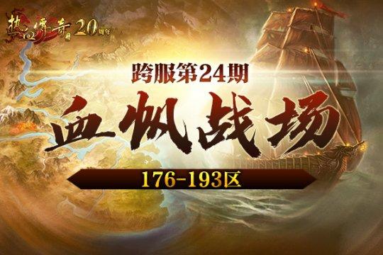 热血传奇 血帆战场10月28日拉开战幕!