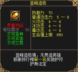 图二:元攻排行榜得10w元宝和登峰造极护符.png