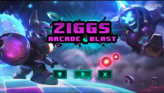 吉格斯电玩爆破