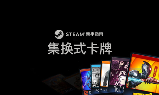 Steam 新手指南:集换式卡牌