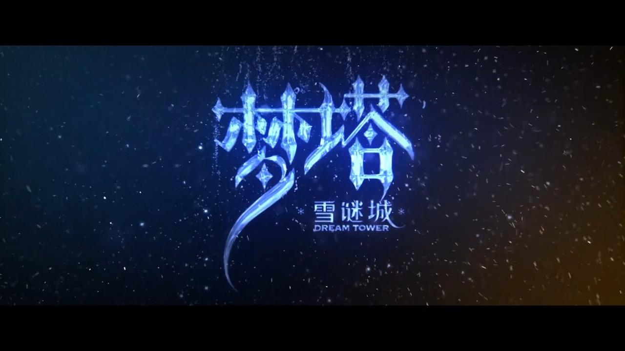 西山居做了一部动画片《梦塔雪谜城》 这次跟剑侠情缘没什么关系