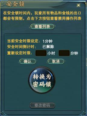 图9:安全锁操作界面.jpg