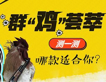 你到底适合哪款吃鸡?嗮图赢取京东卡!