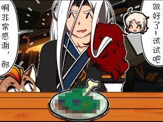 趣味四格大厨的魔界烹饪 黑暗料理界高手