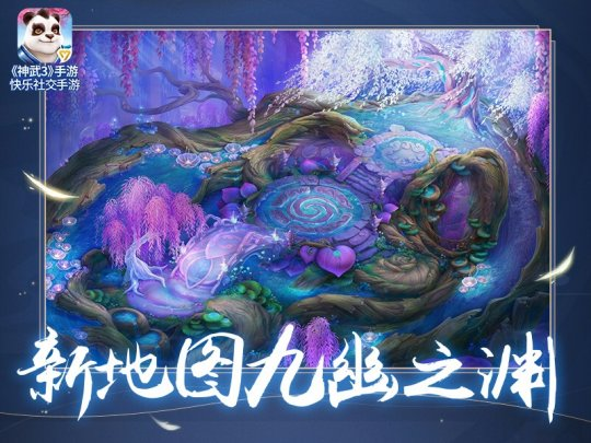 【图05:《神武3》手游130级新地图——九幽之渊】.jpg