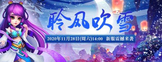 《【天游公司】国内首款红楼梦剧情网游《醉红楼》新服11月28日预创建已开启!》