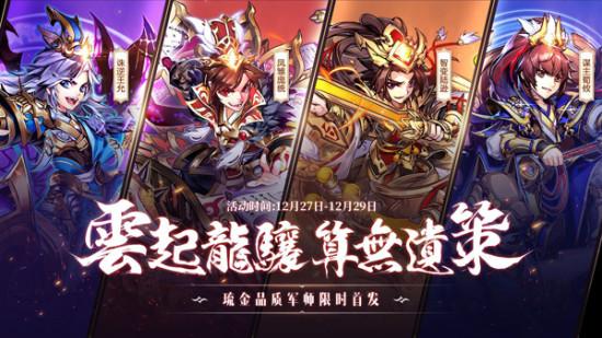 《少年三国志》超强品质琉金军师12月27日震撼来袭