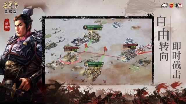 图4:自由转向即时截击.jpg