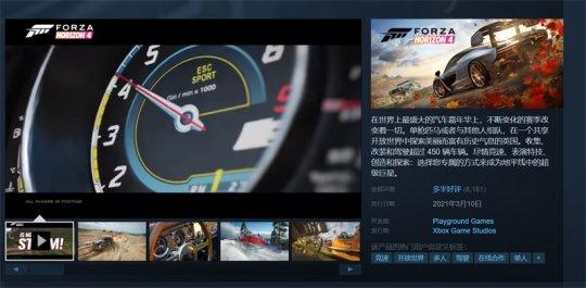 近万好评 《极限竞速:地平线4》获全球玩家盛赞