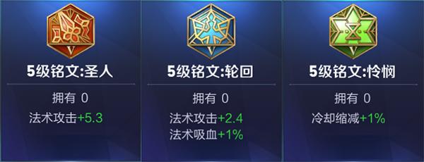 王者荣耀S8赛季铭文怎么搭配?新手怎么搭配铭文?