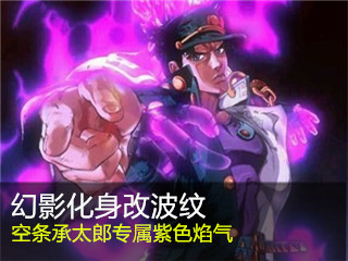 幻影化身改波纹!空条承太郎专属紫色焰气