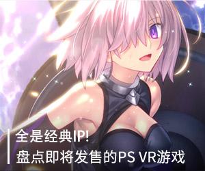 全是经典IP! 盘点近期将要发售的PS VR游戏