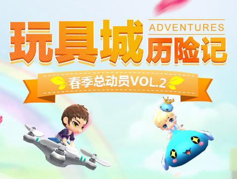 新版活动:玩具城历险记趣味问答活动