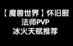 胜游首页怀旧服 法师PVP冰火双修天赋