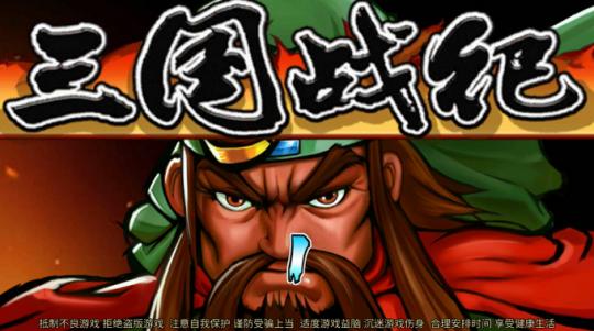 《三国战纪》手游版向经典致敬,在激流中创新