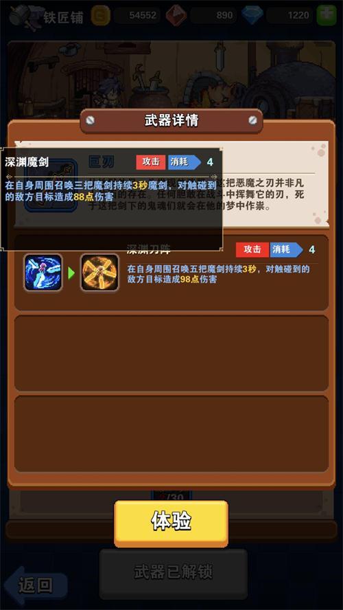 """图8:""""巨刃""""的武器效果.jpg"""