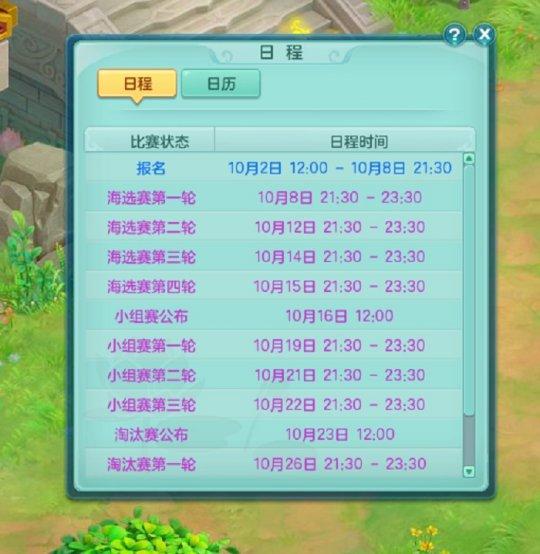 【图12:《神武4》电脑版第四届巅峰精英赛时间安排】.jpg