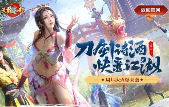《天龙八部手游》周年庆火爆来袭