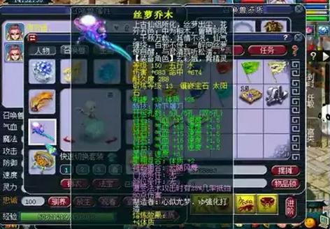 梦幻西游电脑版X9联赛:天启6特技地府装备展示