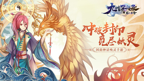 妖灵百科大曝光《蜀山正传—九州异闻录》官网正式上线