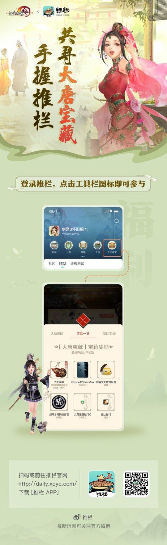 《【二号站娱乐平台怎么注册】《剑网3》怀旧服明日上线 参与预热活动送珍稀腰挂》